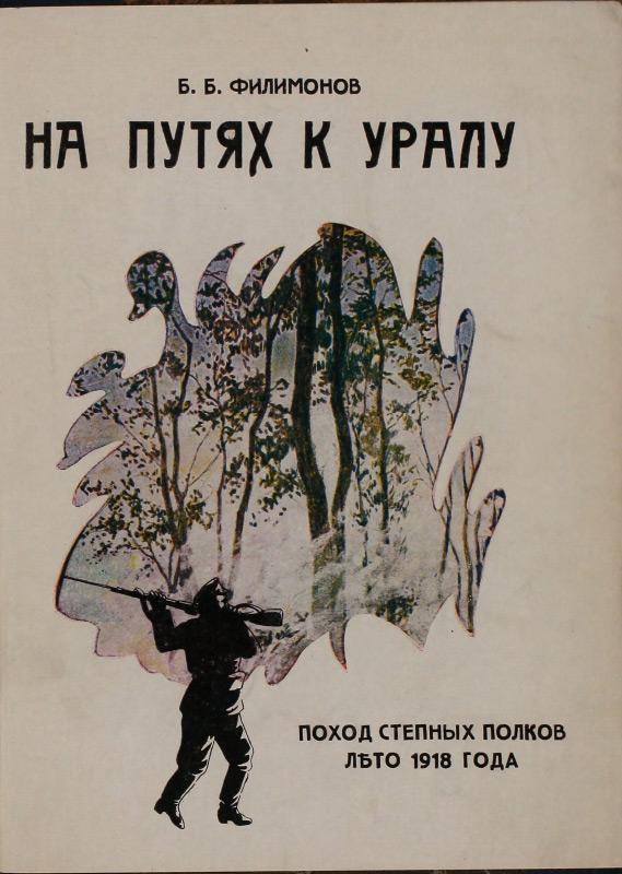 На путях к Уралу. Поход степных полков. Лето 1918 года