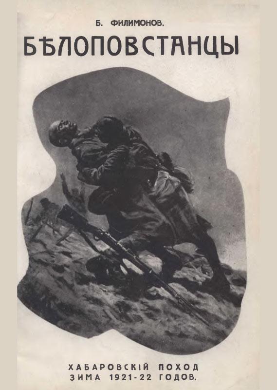 Белоповстанцы. Хабаровский поход зимы 1921- 22 годов. Кн. <strong>II</strong>