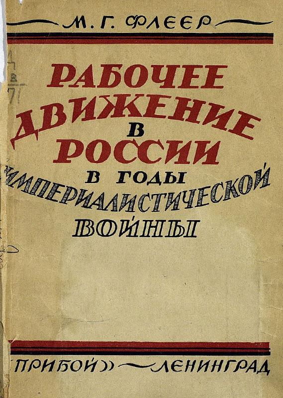 Рабочее движение в России в годы империалистической войны