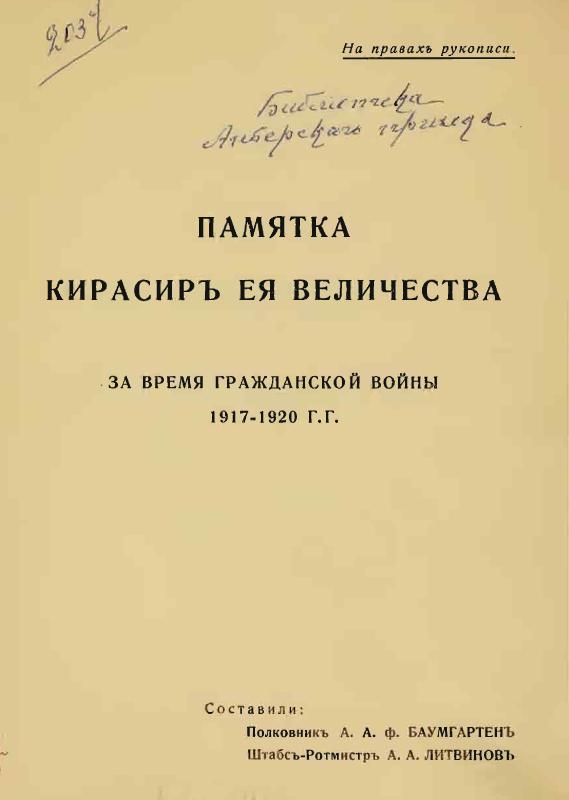 Памятка кирасир ея величества за время гражданской войны 1917-1920 гг