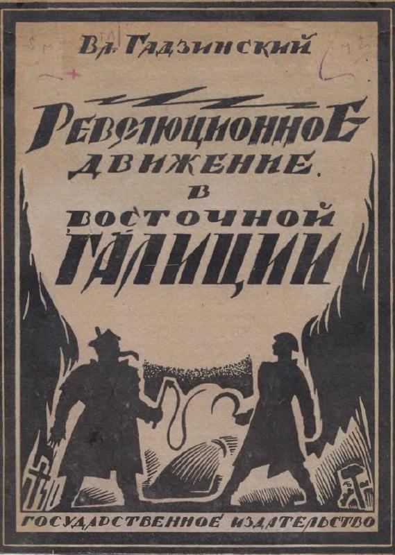 Гадзинский В. А. Революционное движение в Восточной Галиции (конец 1918 и начало 1919 гг.)