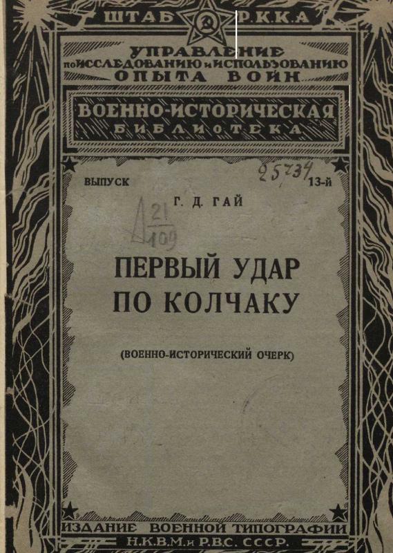 Первый удар по Колчаку