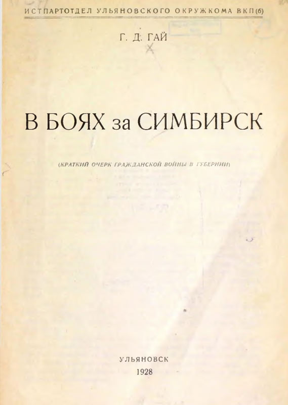 В боях за Симбирск