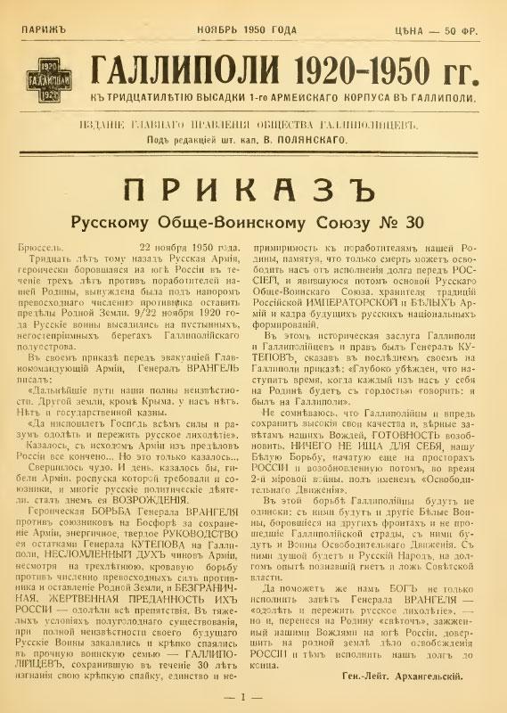 Галлиполи 1920-1950 гг. К тридцатилетию высадки 1-го армейского корпуса в Галлиполи
