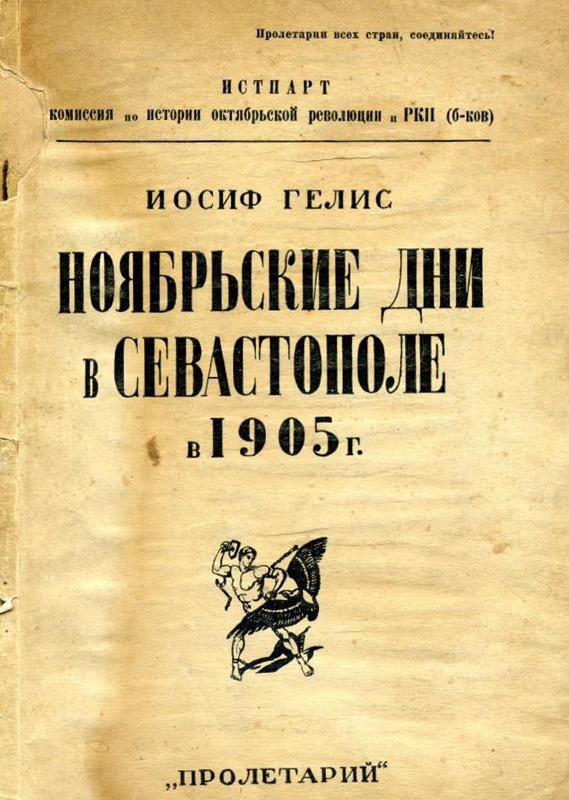 Ноябрьские дни в Севастополе в 1905 году