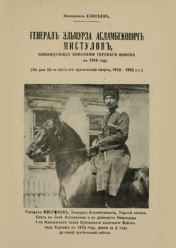 Генерал Эльмурза Асламбекович Мистулов, командующий войсками Терского войска в 1918 году