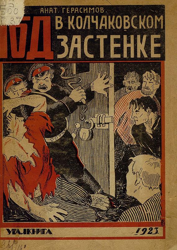 Год в Колчаковском застенке