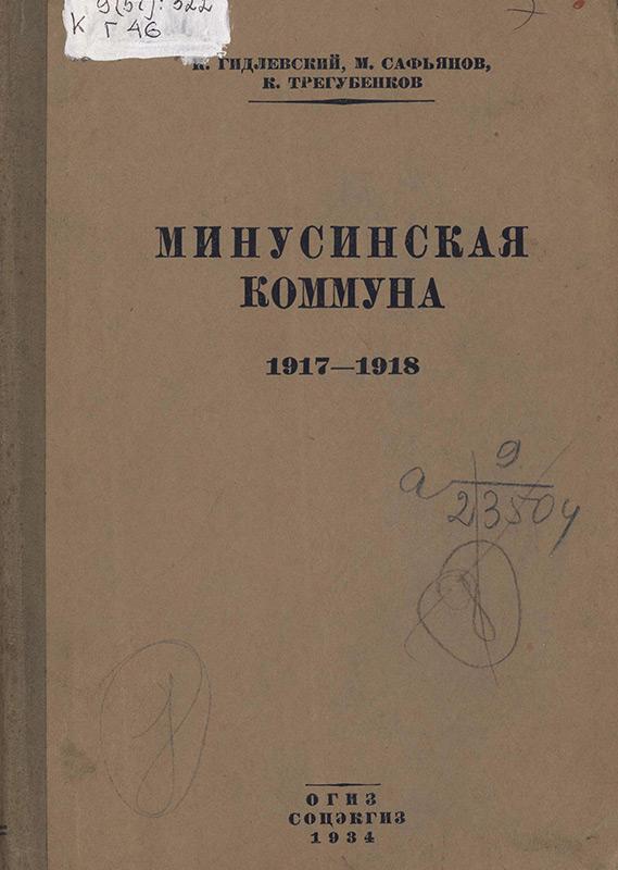 Минусинская коммуна 1917-1918 гг. Из истории Октябрьской революции в Сибири