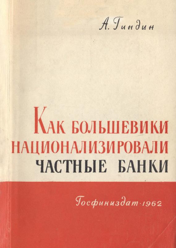 Как большевики национализировали частные банки