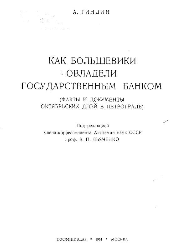 Как большевики овладели Государственным банком