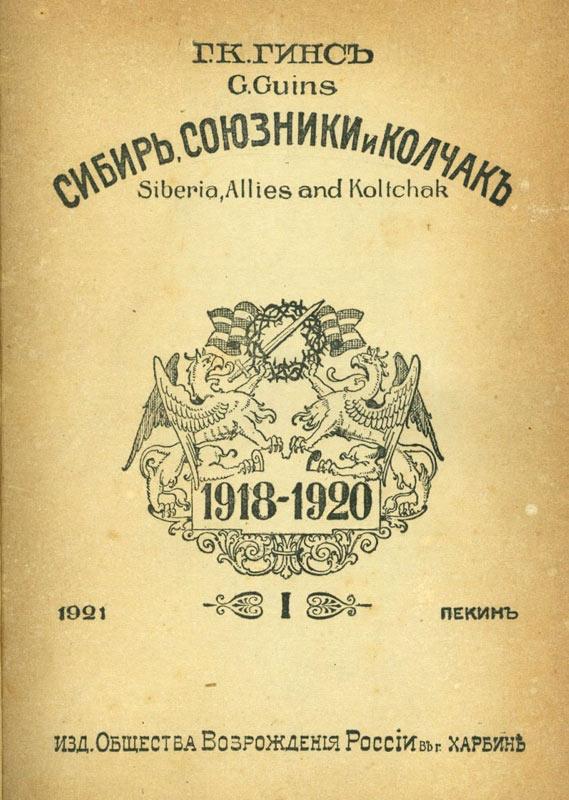 Сибирь, союзники и Колчак. Т. I