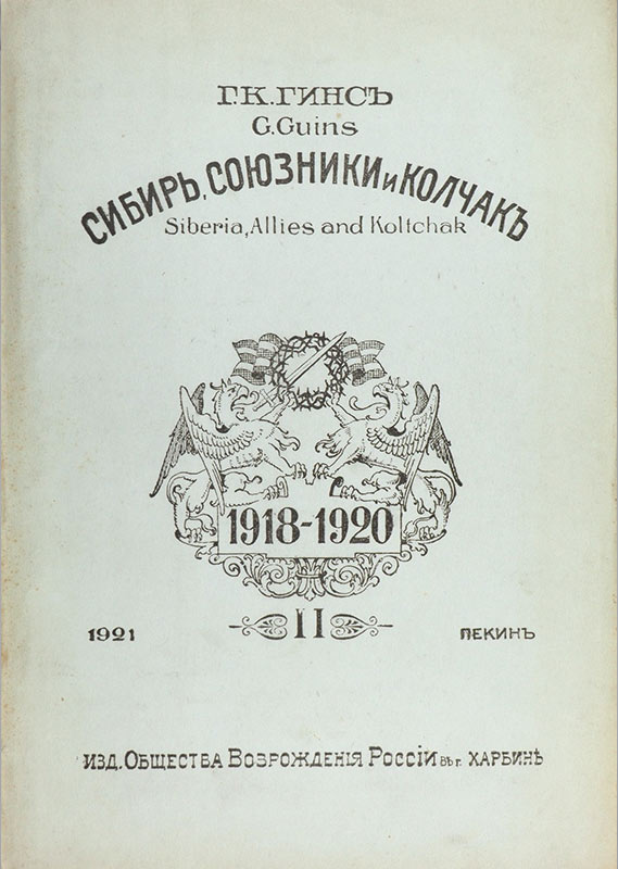 Сибирь, союзники и Колчак. Т. <strong>II</strong>