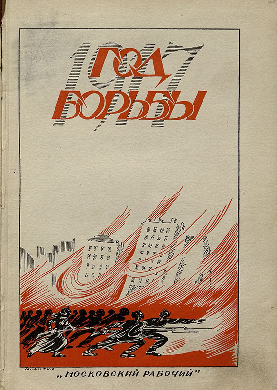 Год борьбы. 1917