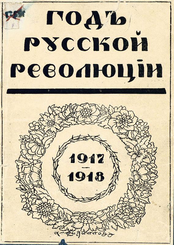 Год русской революции