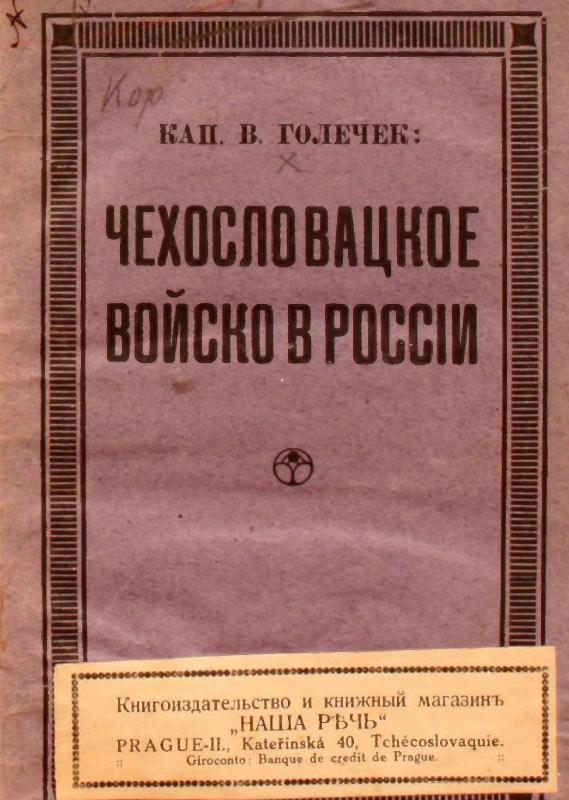 Чехословацкое войско в России
