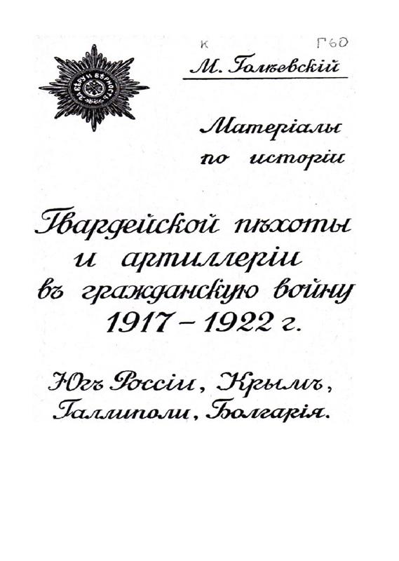 Материалы по истории гвардейской пехоты и артиллерии в гражданскую войну с 1917 г. по 1922 гг. Кн. I