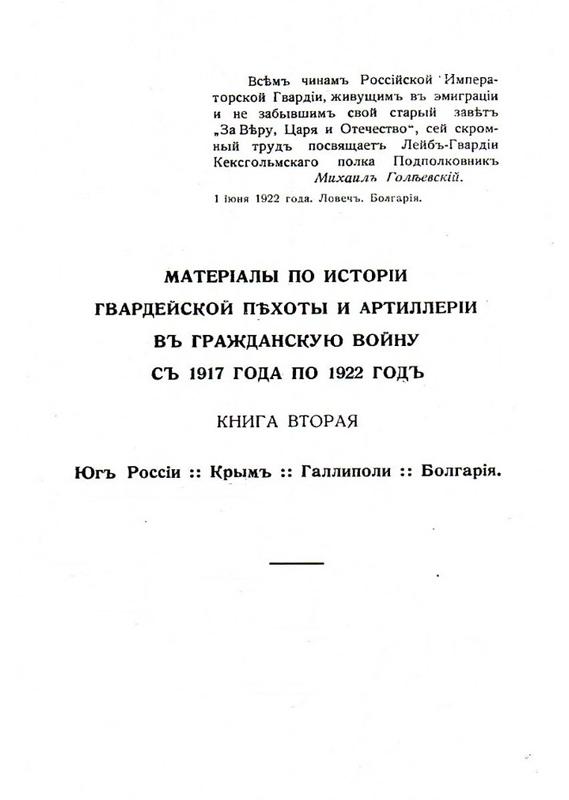 Материалы по истории гвардейской пехоты и артиллерии в гражданскую войну с 1917 г. по 1922 гг. Кн. <strong>II</strong>