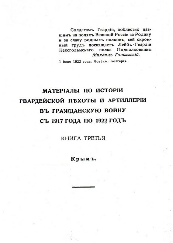 Материалы по истории гвардейской пехоты и артиллерии в гражданскую войну с 1917 г. по 1922 гг. Кн. <strong>III</strong>