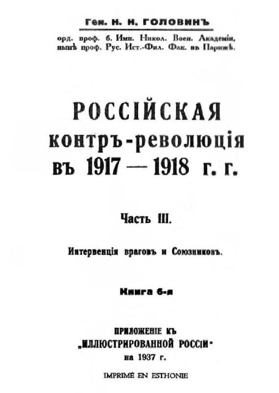 Российская контрреволюция в 1917-1918 гг. Ч. <strong>III</strong>. Интервенция врагов и союзников. Кн. 6