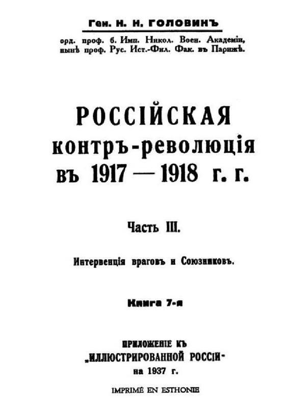 Российская контрреволюция в 1917-1918 гг. Ч. <strong>III</strong>. Интервенция врагов и союзников. Кн. 7