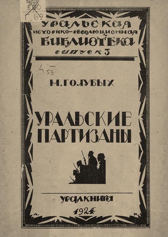 Уральские партизаны. Поход отрядов Блюхера-Каширина в 1918 году