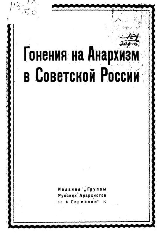 Гонения на анархизм в Советской России