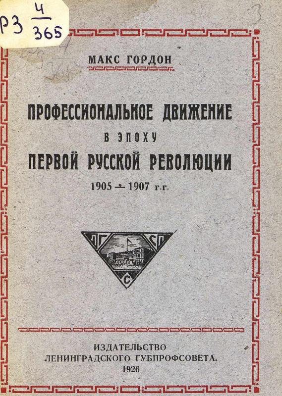 Профессиональное движение в эпоху Первой русской революции 1905-1907 г.г.