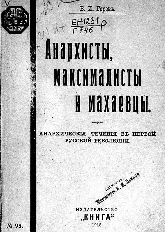 Анархисты, максималисты и махаевцы. Анархические течения в первой русской революции
