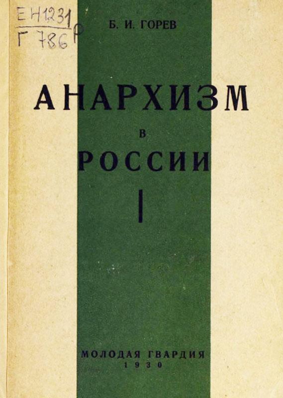 Анархизм в России. От Бакунина до Махно