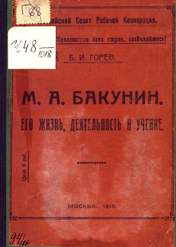 М. А. Бакунин. Его жизнь, деятельность и учение