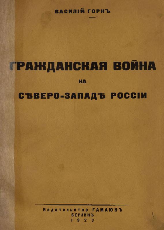 Гражданская война на северо-западе России