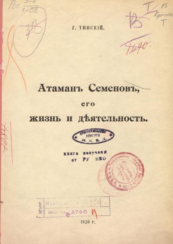 Атаман Семенов, его жизнь и деятельность