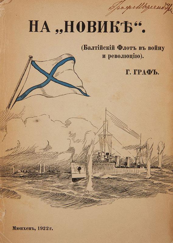На «Новике». Балтийский флот в войну и революцию
