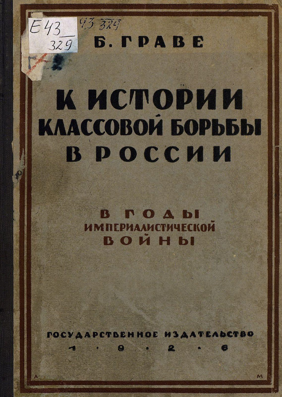 К истории классовой борьбы в России в годы империалистической войны