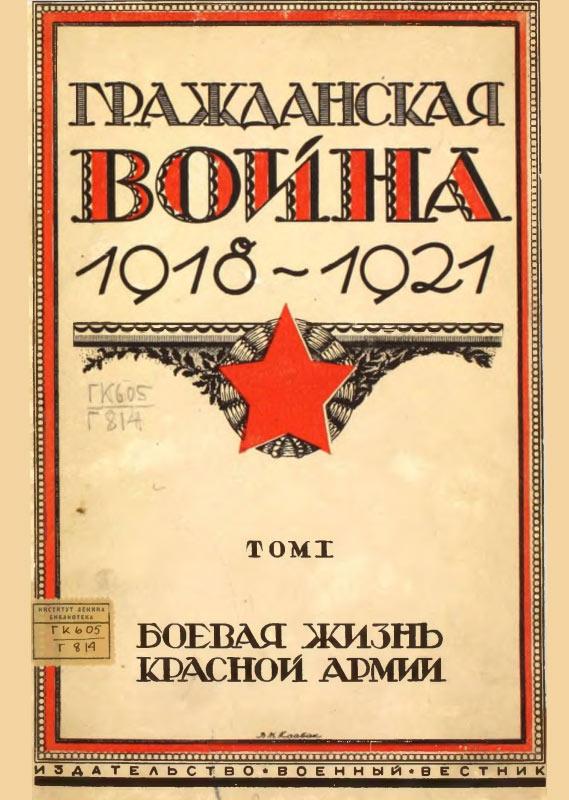 Гражданская война 1918-1921. Т. 1. Боевая жизнь Красной Армии