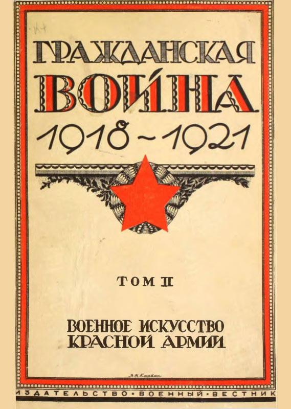 Гражданская война. 1918-1921. Т. 2. Военное искусство Красной Армии