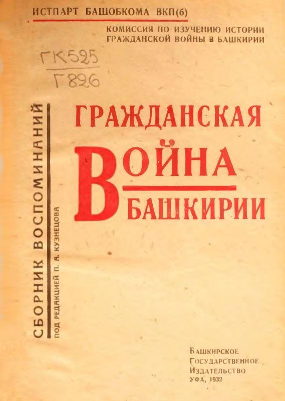 Гражданская война в Башкирии. Воспоминания участников