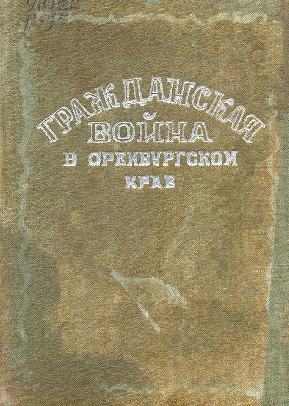 Гражданская война в Оренбургском крае