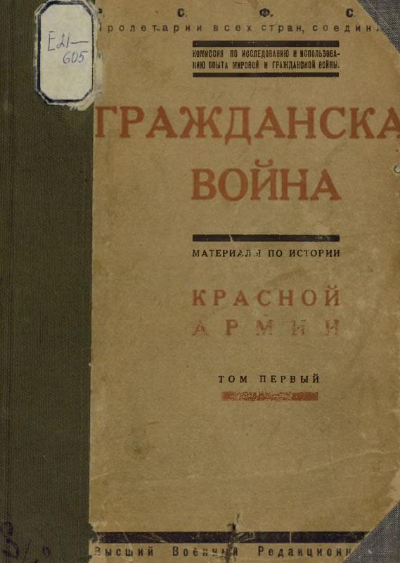 Гражданская война. Т. I. Материалы к истории создания Красной Армии