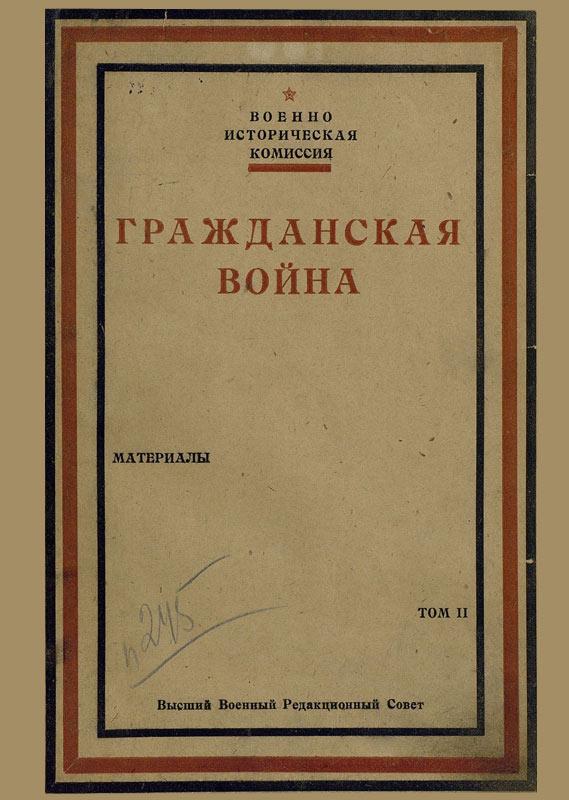 Гражданская война. Т. <strong>II</strong>. События на юге России после Октябрьской революции
