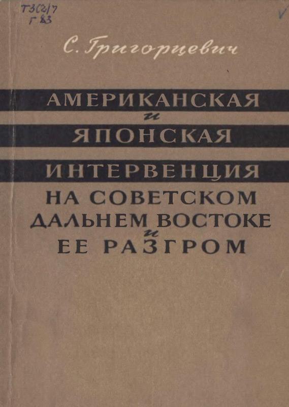 Американская и японская интервенция на Советском Дальнем Востоке и ее разгром <em>(1918—1922 гг.)</em>
