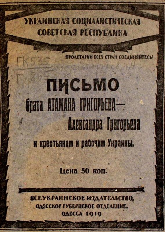 Письмо брата атамана Григорьева — Александра Григорьева к крестьянам и рабочим Украины