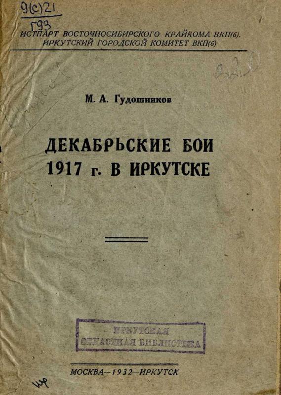 Декабрьские бои 1917 г. в Иркутске