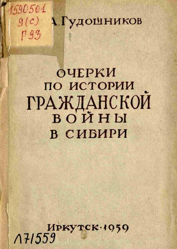 Очерки по истории гражданской войны в Сибири