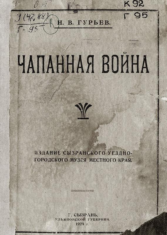 Гурьев Н. В. Чапанная война