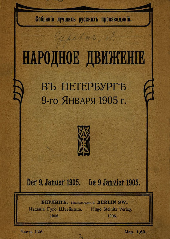 Народное движение в Петербурге 9-го января 1905 г.