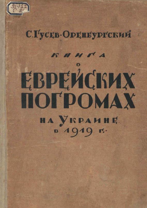 Книга о еврейских погромах на Украине в 1919 г.