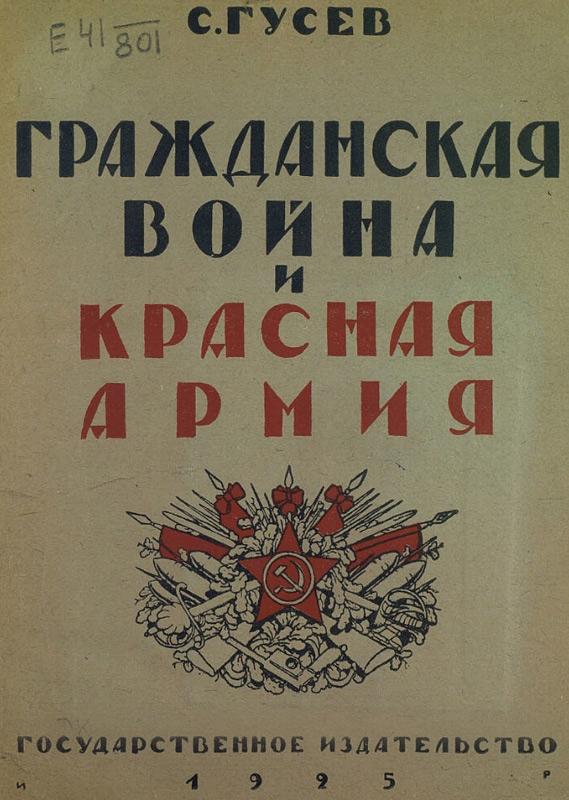 Гражданская война и Красная армия