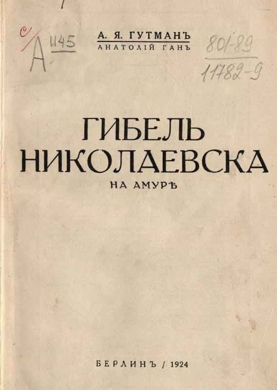 Гибель Николаевска на Амуре. Страницы из истории гражданской войны на Дальнем Востоке