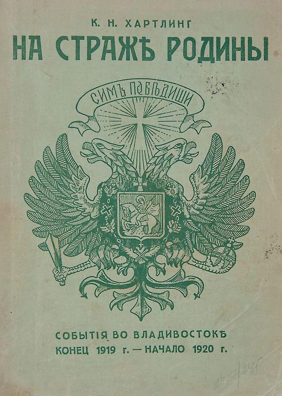 На страже Родины. События во Владивостоке. Конец 1919 г.–начало 1920 г.